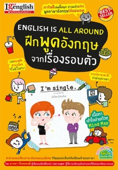 english_all_around