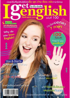 Arada Kantahong - iDiary - I Get English Magazine Cover
