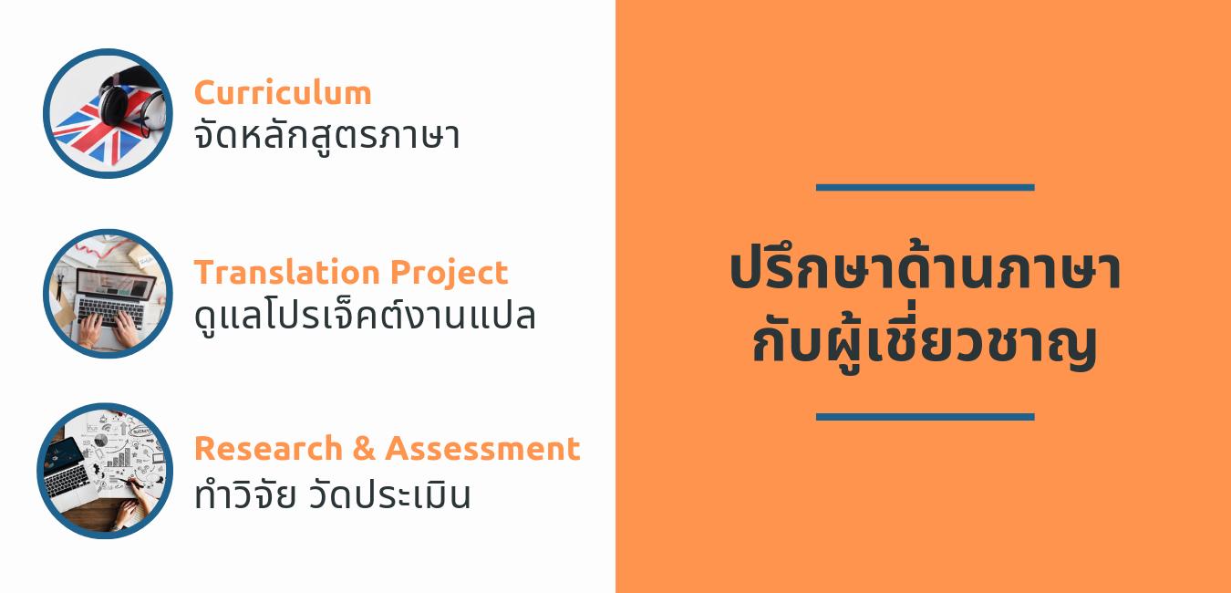 บริการที่ปรึกษาด้านภาษา | Consulting