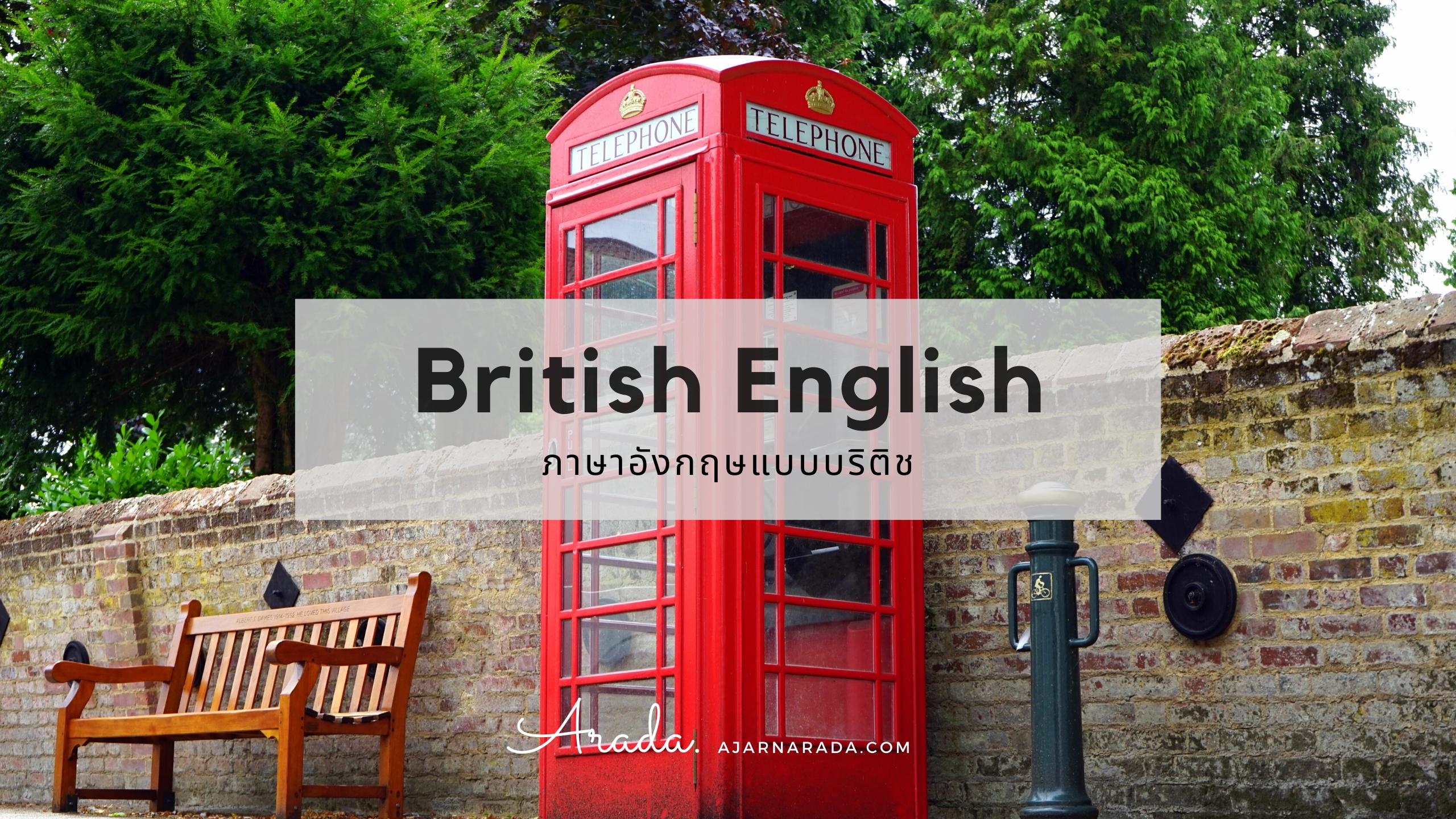 british-english-1